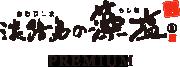 淡路島の藻塩PREMIUM