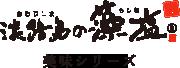 淡路島の藻塩 美味シリーズ
