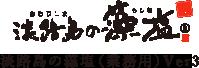 淡路島の藻塩(業務用)Ver3
